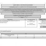 Форма 1-КТС (срочная). Сведения о коллективных трудовых спорах