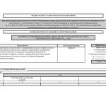 Форма 1 кадры. Сведения о повышении квалификации и профессиональной подготовке работников организаций