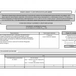 Форма 1-жилфонд. Сведения о жилищном фонде
