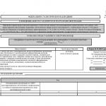 Форма 22-ЖКХ (ресурсы). Сведения о работе ресурсоснабжающих организаций в условиях реформы за 2020 год