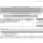 Форма N 1-ТЕП. Сведения о снабжении теплоэнергией