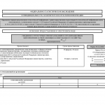 Форма 22-ЖКХ (реформа). Сведения о структурных преобразованиях и организационных мероприятиях в сфере жилищно-коммунального хозяйства