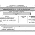 Форма 23-Н. Сведения о производстве, передаче, распределении и потреблении электрической энергии