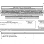Форма П-1 (СХ). Сведения о производстве и отгрузке сельскохозяйственной продукции