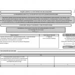 Форма 1-ТОРГ. Сведения о продаже товаров организациями оптовой и розничной торговли