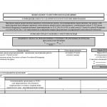 Форма 9-КС. Сведения о ценах на приобретенные основные строительные материалы, детали и конструкции