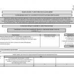 Форма 1-РЦ Сведения о структуре отпускной цены на отдельные виды товаров