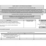 Форма 2-РЦ. Сведения о составе розничной цены и затратах организаций розничной торговли по продаже отдельных видов товаров
