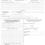Форма расчета 6-НДФЛ, образец заполнения