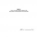 Книга учета материальных ценностей, выданных во временное пользование. Форма 37