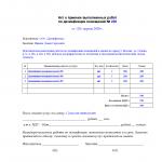 Акт дезинфекции помещений образец