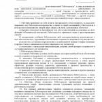 Договор о полной материальной ответственности