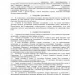 Договор на оказание транспортных услуг