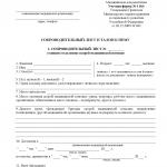 Сопроводительный лист станции (отделения) скорой медицинской помощи и талон к нему. Форма 114/у