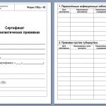 Сертификат о профилактических прививках 156/у-93
