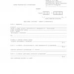 Форма 107/у-НП. Специальный рецептурный бланк на наркотическое средство или психотропное вещество