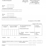 Форма рецептурного бланка N 148-1/у-04 (л)