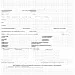 2-НДФЛ за 2018 год. Справка о доходах физического лица