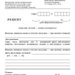 Рецептурный бланк. Форма 148-1/у-88 образец