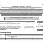 Форма П-4. Сведения о численности, заработной плате и движении работников от 02.08.2016 N 379