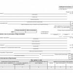 Акт о приеме (поступлении) оборудования. Форма ОС-14