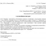 Гарантийное письмо от арендодателя для подтверждения адреса