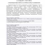 Письмо ФНС России от 25.11.2019 N ВД-4-1/24013@