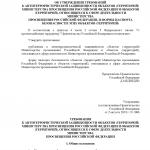 Постановление Правительства РФ от 02.08.2019 N 1006