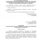 Постановление Правительства РФ от 05.09.2019 N 1165