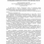 Постановление Правительства РФ от 05.12.2011 N 1008 (ред 04.09.2015)