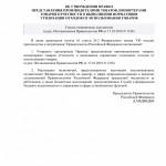 Постановление Правительства РФ от 08.12.2015 N 1342 (ред 17.10.2018)