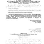 Постановление Правительства РФ от 19.10.2017 N 1273