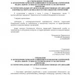 Постановление Правительства РФ от 29.08.2014 N 875