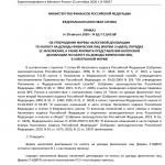 Приказ ФНС России от 28.08.2020 N ЕД-7-11/615@