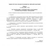 Приказ Минздрава РФ от 03.07.2000 N 241