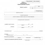 Приказ (распоряжение) о приеме работника на работу. Форма Т-1