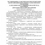 Приказ Росстата от 02.08.2016 N 379 (ред. от 02.09.2016)