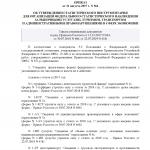 Приказ Росстата от 31.08.2017 N 564 (ред 22.07.2019)