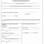 Сведения о среднесписочной численности работников. Форма КНД 1110018