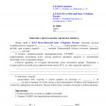 Заявление об отсрочке выплат по кредиту